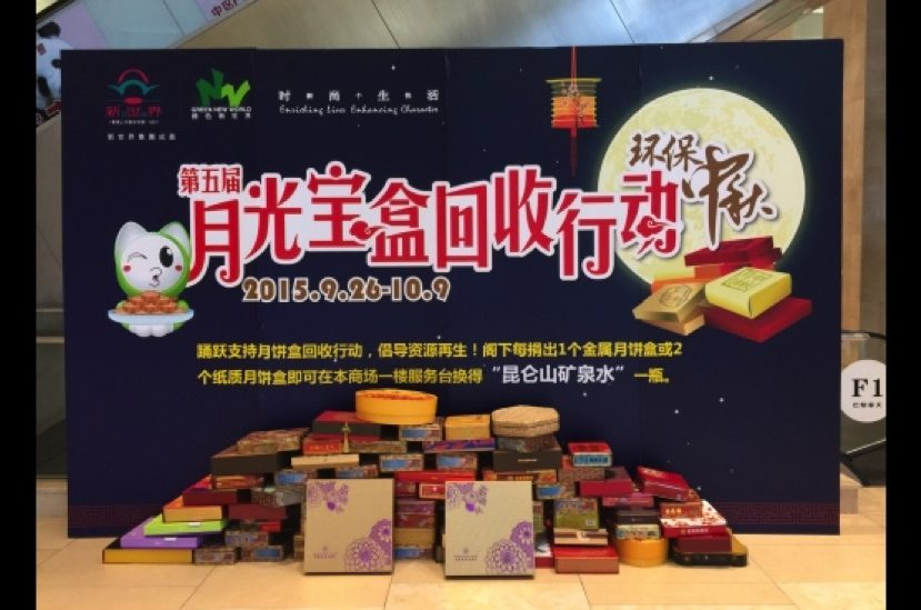 New World Department Store China Limited: A reminder to go green this Mid Autumn Festival