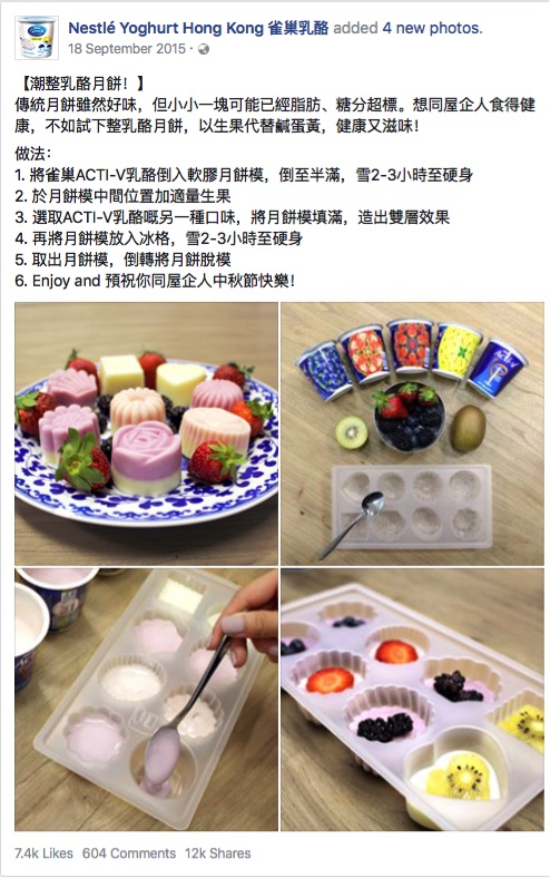 Seasonal Advertising Nestle DIY yogurt mooncakes: Looking beyond just yogurt